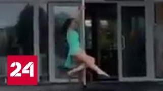 Танец на шесте у администрации города: видео из Березняков возмутило Сеть - Россия 24