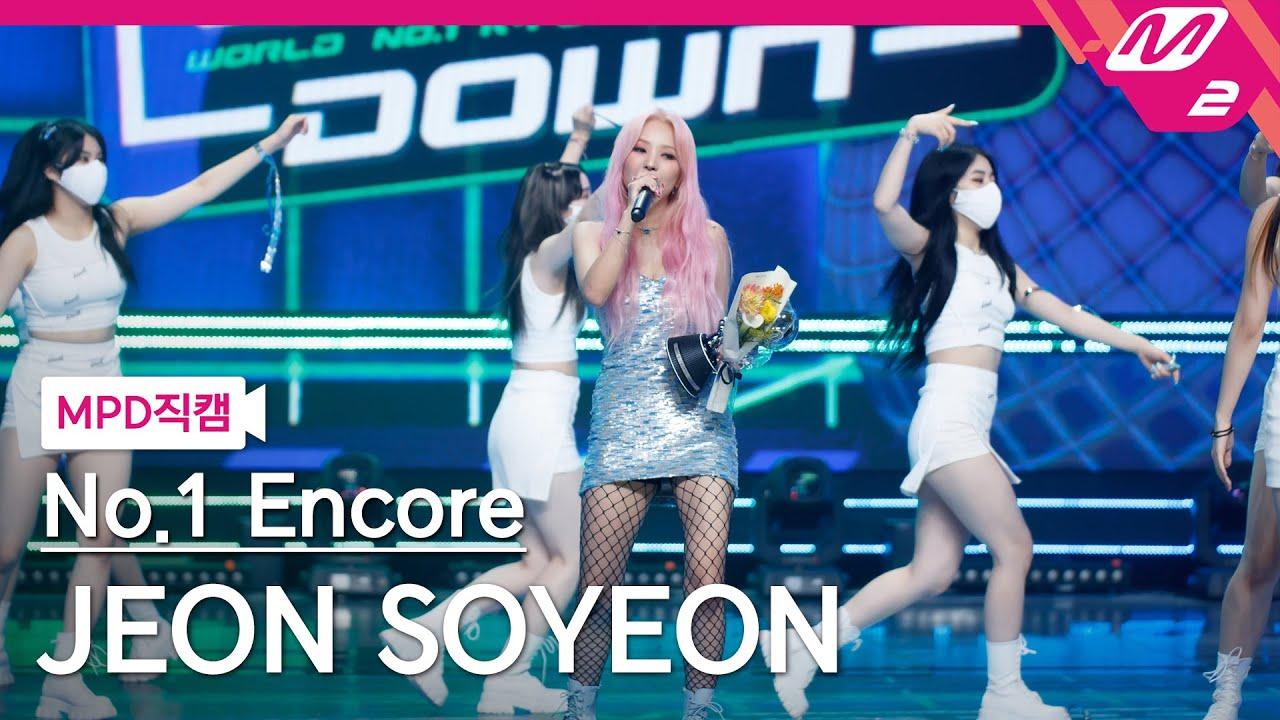 [MPD직캠] 전소연 1위 앵콜 직캠 4K '삠삠 (BEAM BEAM)' (JEON SOYEON FanCam No.1 Encore) | @MCOUNTDOWN_2021.7.29