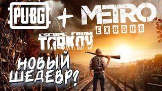 PUBG СТАЛ ESCAPE FROM TARKOV И METRO! - ЭТО ШЕДЕВР? - Pubg Mobile: Metro Exodus смотреть онлайн в хорошем качестве бесплатно - VIDEOOO