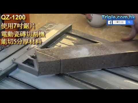 電動瓷磚切割機 QZ-1200 (使用7吋鋸片) (能切厚度達5分材料)