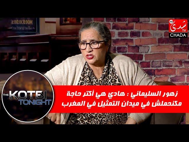 زهور السليماني : هادي هي أكتر حاجة مكنحملش في ميدان التمثيل في المغرب