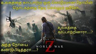 Worldwar Z Tamil voice over Storyexplainedintamil Tamildubbed hollywood movie mrtamilan tamilReview 