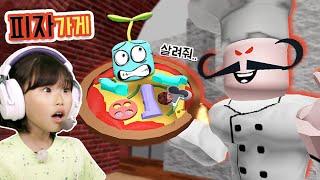 라임의  주방장이 미쳤어요! ㅣ피자가게 방탈출 해야 해요! [로블록스(Roblox)] Escape the Pizzeria Obby LimeTube