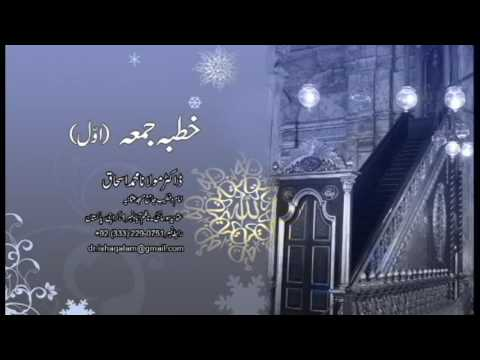 Khutba Namaz e Juma (Hisa Awal) In Dr Molana Ishaq Alam Voice