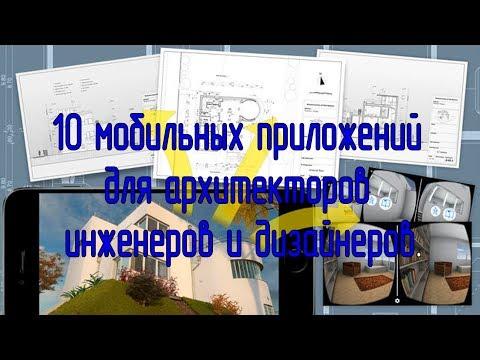 10 мобильных приложений для архитекторов инженеров и дизайнеров.