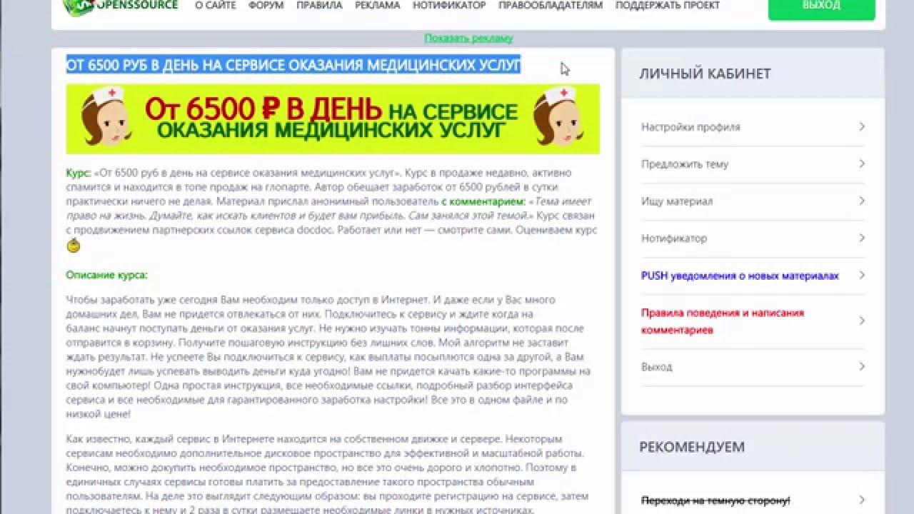 - на ОТ 6500 РУБ В ДЕНЬ НА СЕРВИСЕ ОКАЗАНИЯ МЕДИЦИНСКИХ УСЛУГ