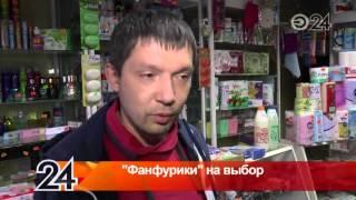 На одном из рынков Казани под видом бытовой химии продавали фанфурики