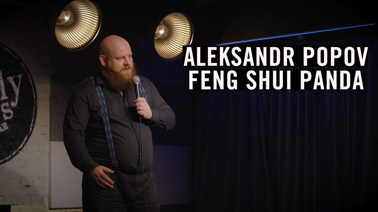 "Aleksandr Popov - ""Feng Shui Panda"""