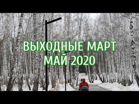 🔴 Россиянам напомнили о длинных выходных в марте