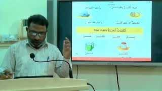 MADINAH ARABIC for URDU Speakers - Batch 2015 - 2016 - Part 1 - Lesson 1-