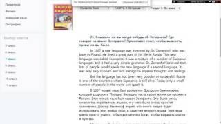 Домашняя работа по английскому языку 7-класс.Биболетова.№21