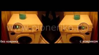 Антивибрационный коврик Vibromats® под стиральную машину(http://fast-center.ru/ +7(499)704 4510; Звоните прямо сейчас! «Сервисный центр «Ваш мастер»» осуществляет срочный ремонт..., 2014-12-16T22:29:56.000Z)