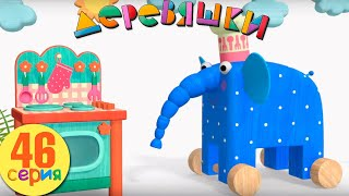 Деревяшки - Завтрак - Развивающие мультики для малышей - Серия 46
