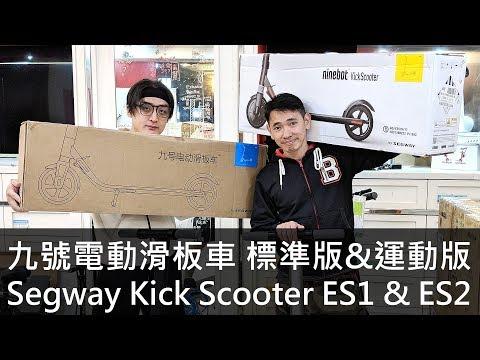 九號電動滑板車 運動版 Segway Kick Scooter ES2