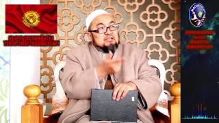 КЫРГЫЗСТАНДАГЫ туура эмес жааматтар. (шиитер жана ахмадийлер) Шейх Чубак ажы