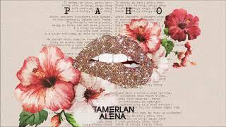 TamerlanAlena – Рано (official audio)