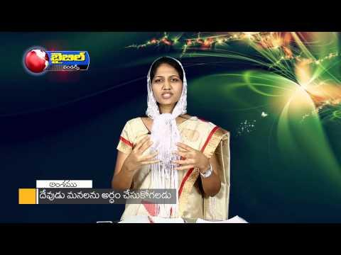 దేవుడు నిన్ను అర్ధం చేసుకుంటాడు || Sis Blessie Wesly Messages || Telugu Christian Sermon