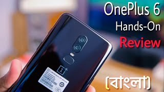 OnePlus 6 Bangla Unboxing & Hands- On Review   (বাংলা)