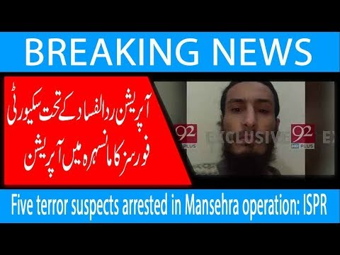 Five terror suspects arrested in Mansehra operation: ISPR | 12 March 2019 | 92NewsHD