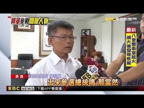 勸進郭台銘選總統 楊秋興:他比韓國瑜更適合