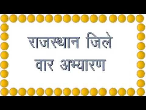 राजस्थान के मुख्य अभियारन्य   Rajasthan ke abhiyaran in gk mp3