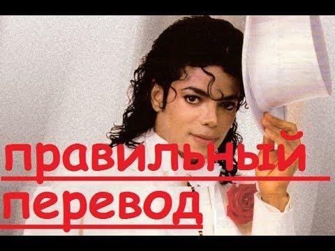 Майкл джексон перевод песни song