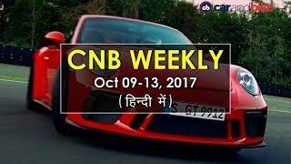 Top Auto News Of The Week In Hindi | CNB Weekly हिंदी | 9-13 अक्टूबर