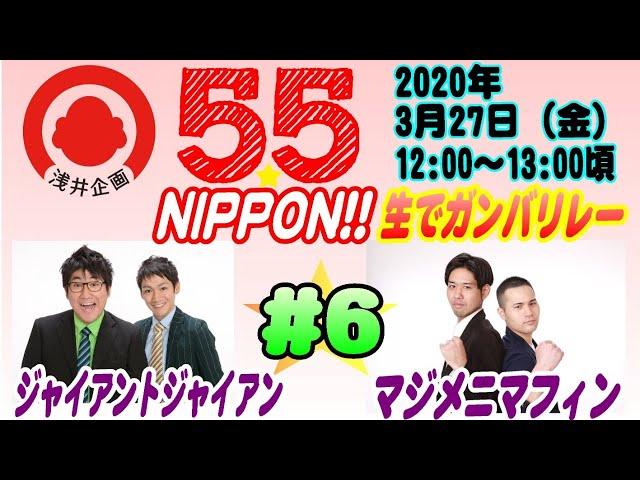 浅井企画若手芸人生配信『55☆NIPPON!! 生でガンバリレー』#6 【2020年3月27日(金)】/ ジャイアントジャイアン・マジメニマフィン