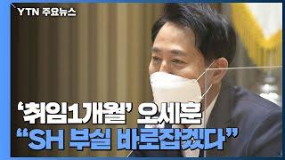 """[서울] '취임 1개월' 오세훈 """"SH 부실공…"""