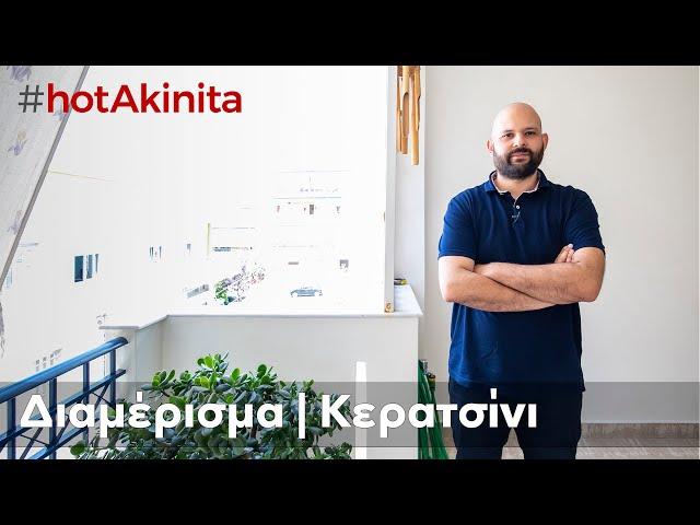 Διαμέρισμα προς Πώληση | Κερατσίνι | #hotAkinita by Keller Williams Solutions Group