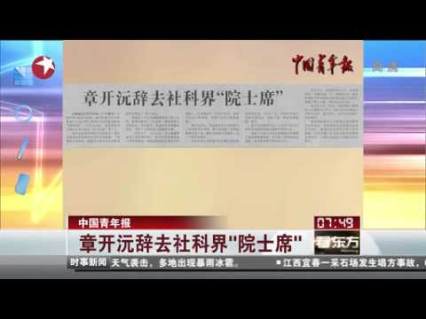 """中国青年报:章开沅辞去社科界""""院士席""""—"""