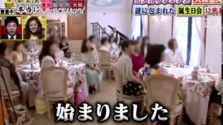 元宝塚トップスター大和悠河の誕生日会がスゴすぎる.