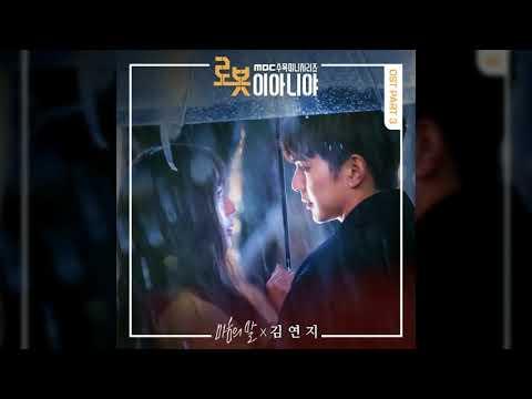 [10회반복]김연지 - 마음의 말(로봇이 아니야 OST Part.3)