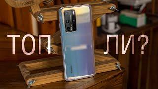Обзор Huawei P40 Pro. Android без Google - это все еще смартфон? Тест камеры, игр, батареи, GMS