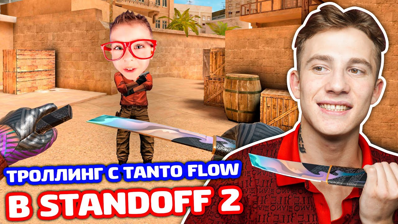 РЕАКЦИЯ НА TANTO FLOW В 0160 STANDOFF 2  ТРОЛЛИНГ