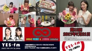 次回から「NMB48 井尻晏菜&加藤夕夏 Unlimited」