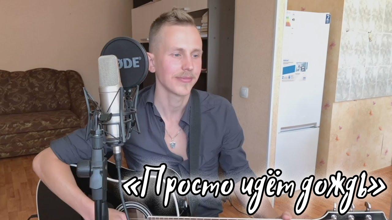 """""""Просто идёт дождь"""" - авторская песня под гитару (Степан Корольков)"""