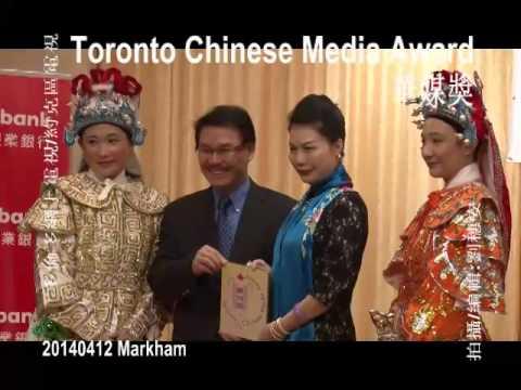 Toronto Chinese Media Award Gala 20140412