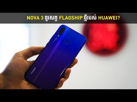 Huawei Nova 3 បងធំរបស់ Nova 3e និង Nova 3i