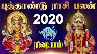 ரிசபம் ராசி ஆங்கில புத்தாண்டு பலன்கள் 2020 New year rasi palan 2020 in tamil ஜோதிடம் ஜாதகம்