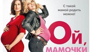 «Ой, мамочки» — фильм в СИНЕМА ПАРК