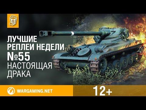 Лучшие Реплеи Недели с Кириллом Орешкиным #55 [World of Tanks]