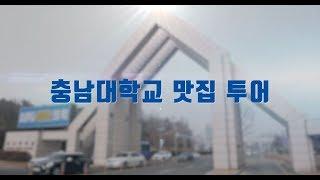 충남대 학생식당 및 학내카페 소개