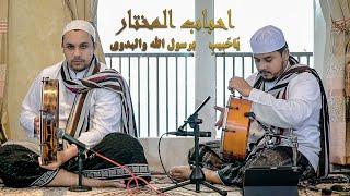 Ya Habib - Birosulillah - Ahbaabul Mukhtar