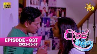Ahas Maliga | Episode 837 | 2021-05-07 Thumbnail