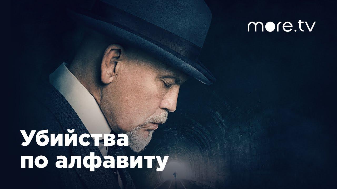 Убийства по алфавиту   Русский трейлер (2018)
