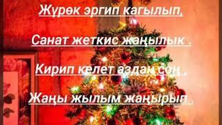 Самара Каримова-Жаны жылды тосолу тексти.