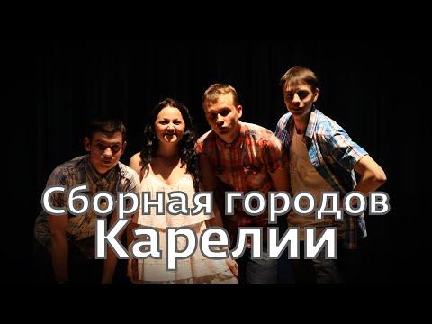Сборная городов Карелии