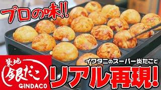 【再現レシピ】自宅で銀だこ食べ放題🐙絶対に美味しく焼ける本格たこ焼きマシーン!!【イワタニ】