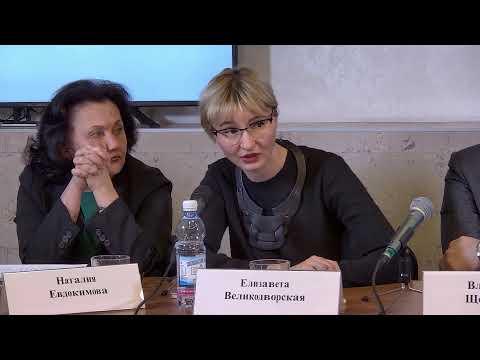 """Круглый стол """"Бьет значит любит? Закон о домашнем насилии: за и против""""."""